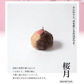 お彼岸に「桜おはぎ」ご用意しております!