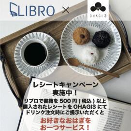 Libro x OHAGI3 コラボキャンペーン実施中!