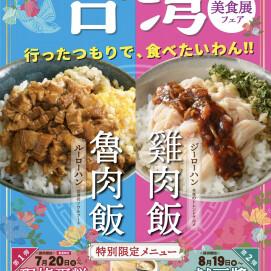ブッフェで台湾を食す!!