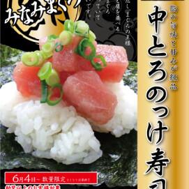 【数量限定】中トロのっけ寿司