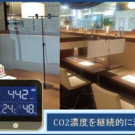 【感染対策強化】CO2センサー導入
