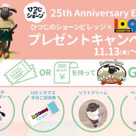 ひつじのショーン25th Anniversary! 11/13~11/23プレゼントキャンペーン