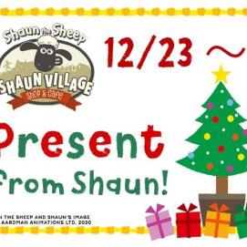12/23(水)~クリスマスのプレゼントキャンペーン!