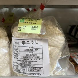 3月1日のおすすめ!『手作り 米麹』