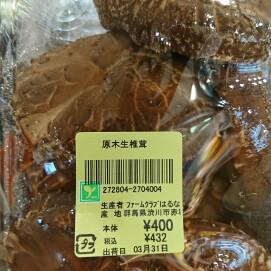 3月31日のおすすめ!『原木生椎茸』