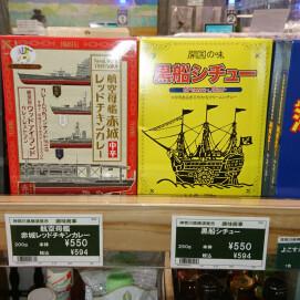2月18日のおすすめ!『海軍カレー・黒船シチュー』