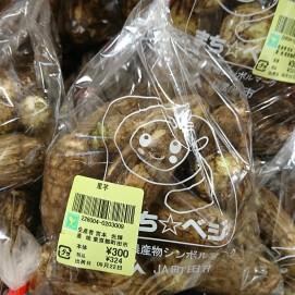 9月23日のおすすめ!宮本さんの『里芋』