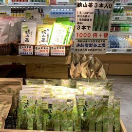 2月27日のおすすめ!『狭山茶』