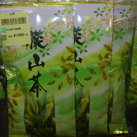 12月26日のおすすめ!『狭山茶』