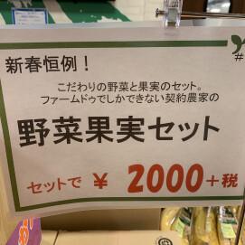 1月2日のおすすめ!『野菜果実セット』