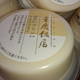 1月25日のおすすめ!『重慶飯店のスイーツ』