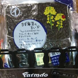 11月17日のおすすめ!『三河産 焼きのり』