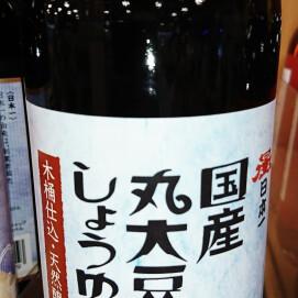 11月24日のおすすめ!『岡 直三郎商店のしょうゆ』