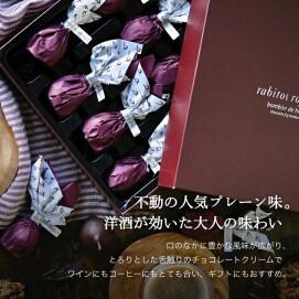 贅沢ないちじくのチョコレートが入荷!