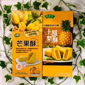 台湾土産といえばパイナップルケーキ!
