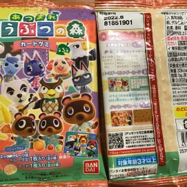 新発売✨あつまれどうぶつの森カードグミ3
