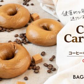 新商品 コーヒーキャラメル~GABA∼