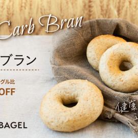 新商品 低糖質ブランベーグル
