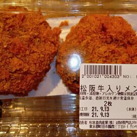 9月13日のおすすめ! お買得!「松阪牛入りメンチカツ」