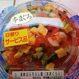 2月5日のおすすめ!『上 海鮮ばらちらし鮨(本まぐろ入)』