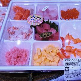 3月1日のおすすめ!『 海鮮ばらちらし鮨種セット』