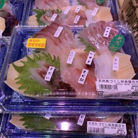 11月3日のおすすめ!『天然魚づくし刺身盛合せ』