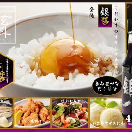 ✨ 越玄一斗、オリジナル醤油「銀醤」登場! 明日、30日(土)から販売 !✨