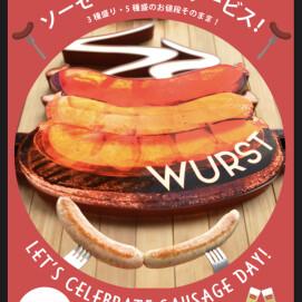 【本日11月1日限定】SCHMATZソーセージ祭り