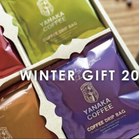 WINTER GIFT2020のご案内!