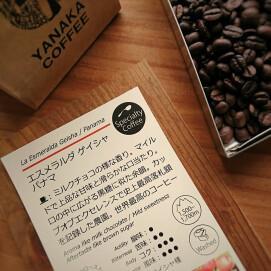 限定商品!世界最高のコーヒー『エスメラルダ ゲイシャ 』