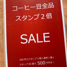 本日7月22日よりコーヒー豆ポイント2倍セール!