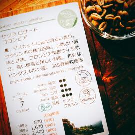 ☕️新商品!期間限定!『サクラロサード』コロンビア