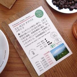 ☆今週のおすすめ☆(エルボスケ チアパス / メキシコ)  JAS有機認証のオーガニックコーヒー