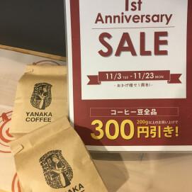1st Anniversary セール本日、最終日!!