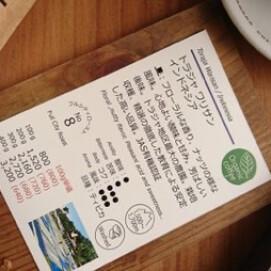 ☆今週のおすすめ☆( トラジャ ワリサン / インドネシア)   タナ トラジャのJAS有機認証コーヒー豆