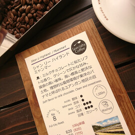 ☆今週のおすすめ☆(シャンリーハイランド / ミャンマー) 東洋のパナマとも言われる高い品質 ミャンマーの新世界コーヒー