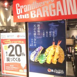 『天ぷら盛り合わせ』期間限定です!