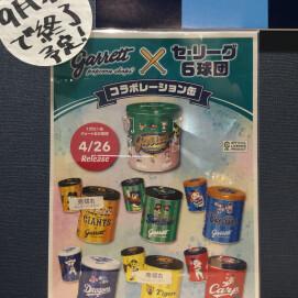 【明日まで!!】セ・リーグコラボ缶 まもなく販売終了!!