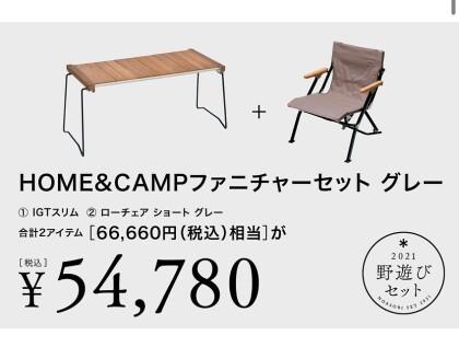 <<スノーピーク南町田初売り2021🌅🎍>> 野遊びセットラインナップPart2