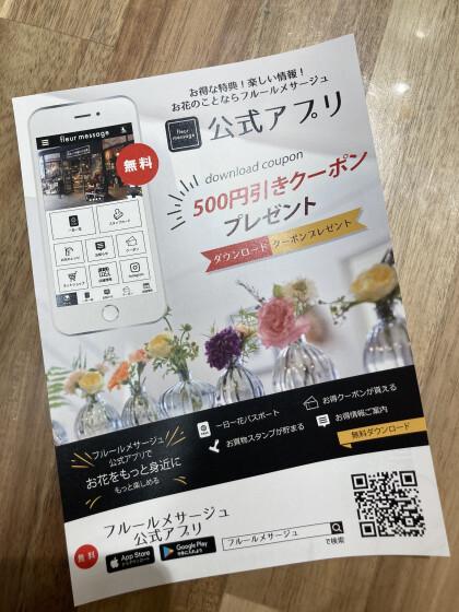 ☆無料アプリをダウンロードして、クーポンゲット☆
