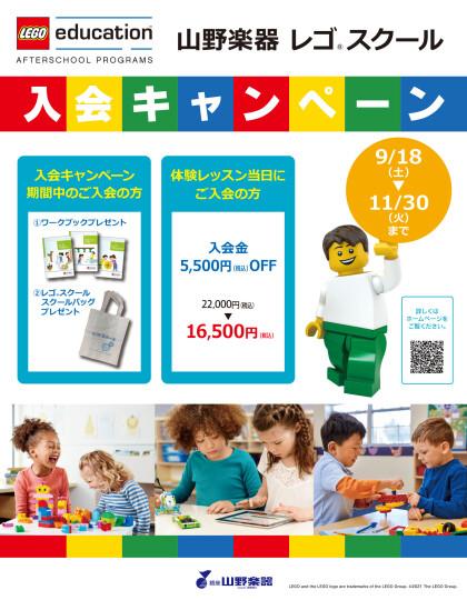 【レゴスクール】秋の入会キャンペーン実施中!