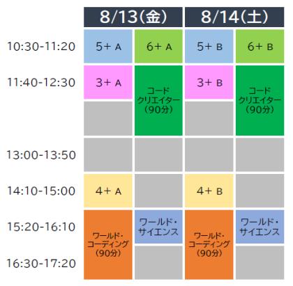 【レゴスクール】夏の特別STEAM講座!