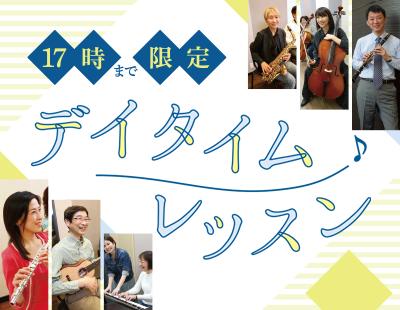 【音楽教室】デイタイムレッスンでオカリナを始めてみよう♪