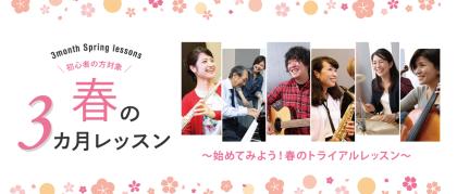 【音楽教室】管楽器コースのご紹介♪