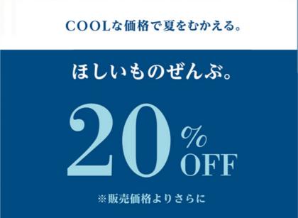 【全品更に20%OFF!!】本日よりスタート!