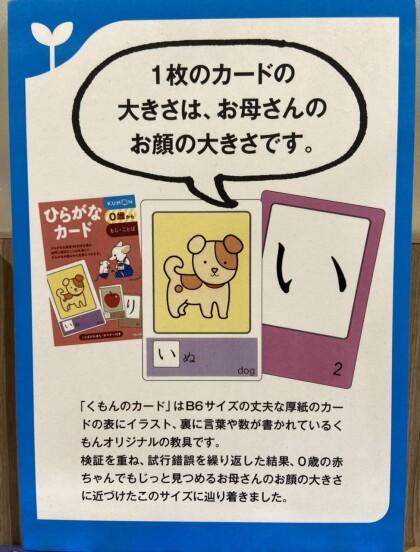 """"""" 0歳からはじめられる """"『くもんのカード』♪"""