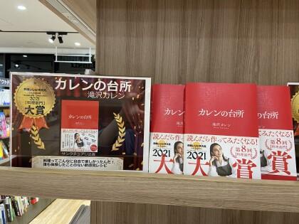 【第8回料理レシピ本大賞】受賞作品フェアを開催しております!