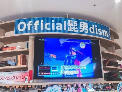 Official髭男dism ニューシングル『Universe』入荷!