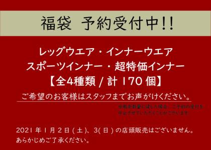 2021年【福袋】ご予約開始のお知らせ