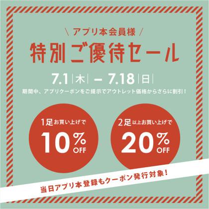 【アプリ本会員様特別ご優待セール】開催のお知らせ